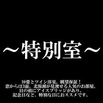 ◇-特別室-◇