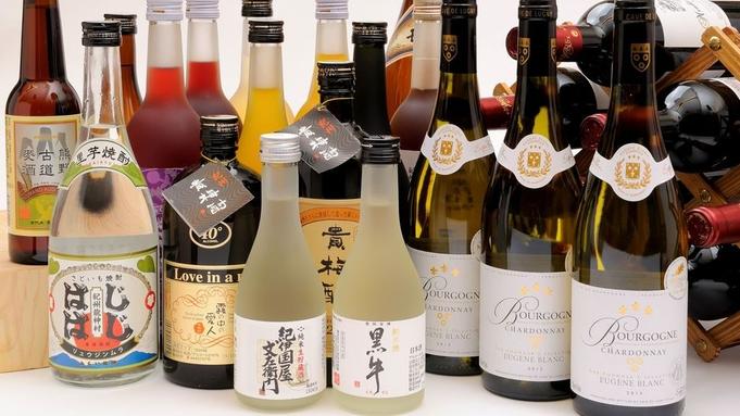 【50歳以上限定】☆梅酒で乾杯☆ご夫婦100歳プラン♪(2食付)