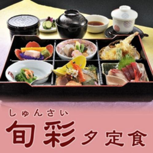 旬彩夕定食