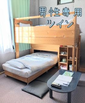 【男性専用】ツインルーム (2段ベッド)喫煙