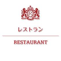 ローヤルレストラン