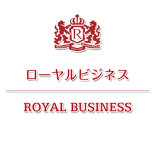 ローヤルビジネス(1名利用)