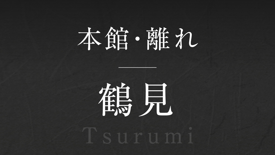 【鶴見】‐Tsurumi‐