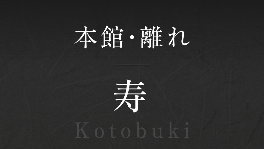【寿】‐Kotobuki‐
