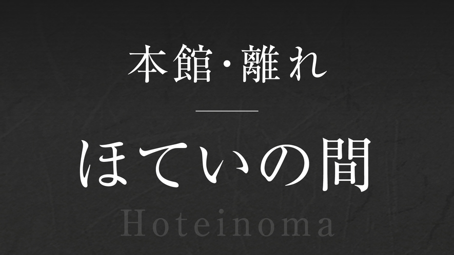 【ほていの間】‐Hotei-no-ma‐
