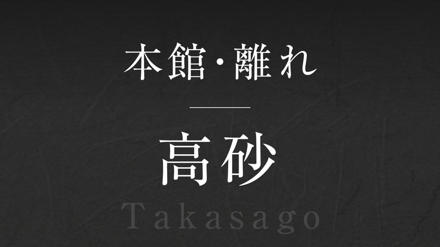 【高砂】‐Takasago‐