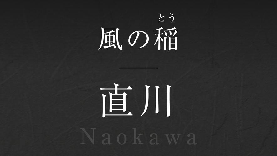 風の稲【直川】‐Naokawa‐