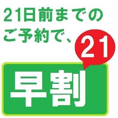 【素泊り】早得♪『21』楽天ポイント5倍!!※駐車場無料