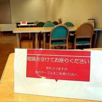 【感染症対策】レストランのテーブルの一部利用制限