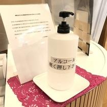 【感染症対策】消毒液の設置