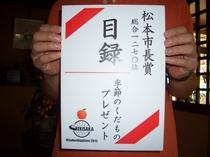 松本市長賞
