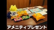 【アメニティプレゼント】入浴剤・マスク・リラックスシートなど