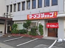 【外観】ホテル1階:ラーメンショップ(営業時間11時~20時)日曜定休