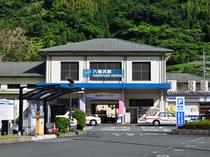 【八幡浜駅】お車にて15分