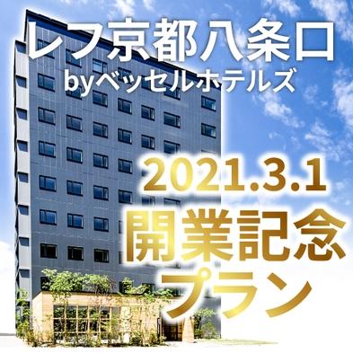 レフ京都開業記念・宿泊券が当たるプラン