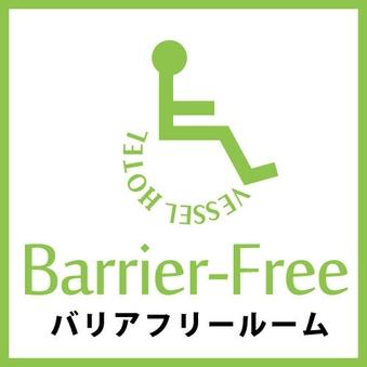 【禁煙】広々1ベッド(バリアフリー)◆26平米◆朝食無料