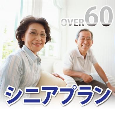 60歳以上限定!シニアプラン