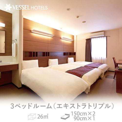 エキストラトリプル 大人定員5名 150cm+150cm+90cmの計3台 ※ベッドの追加はできません