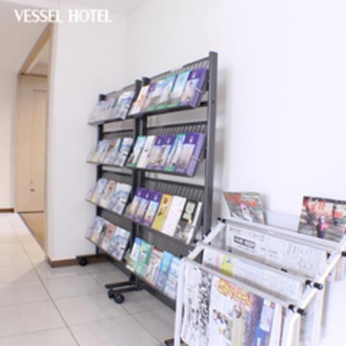 1Fフロント前に新聞や雑誌取り揃えています♪