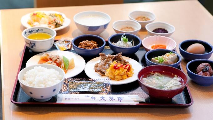 ◇朝食付 (6時30分〜)