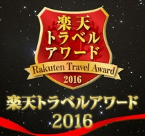 2016年楽パック受賞