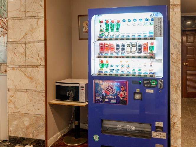 1階自動販売機・電子レンジ
