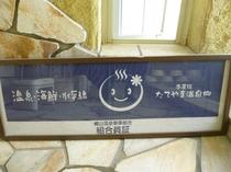館山温泉郷加盟