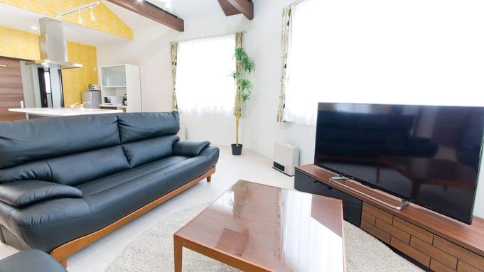 《一日一組貸切一軒家》大切な人とゆったりとした時間を満喫できる新しいスタイルの宿泊
