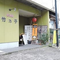 *【近隣のお食事場所】居酒屋「竹乃子」