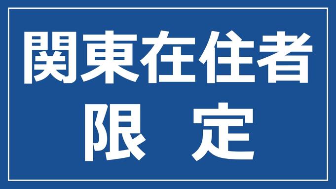 【関東在住者限定・現金特価】Welcome to 宮崎プラン★素泊り