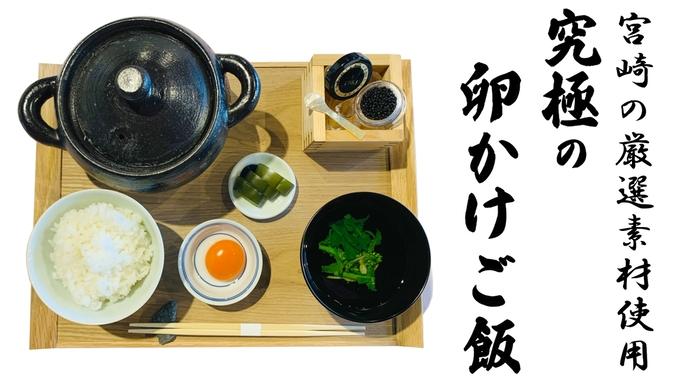 【宮崎キャビア添え!】究極の卵かけご飯朝食付プラン【1日3食限定】