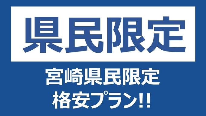 【宮崎県民限定・現金特価】宿泊も地産地消!レイトアウトOK★素泊り