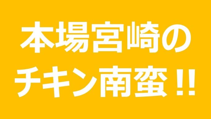 【宮崎定番!チキン南蛮弁当付】安心安全♪お部屋食で楽しむ宮崎グルメプラン★夕食付
