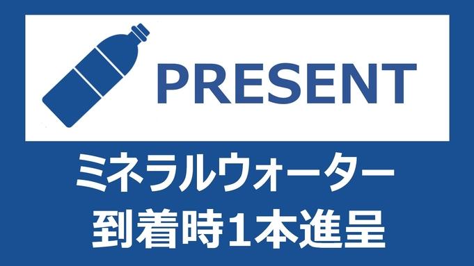 【ミネラルウォーター進呈】気軽に一人旅♪ 1名様宿泊プラン★朝食無料!!