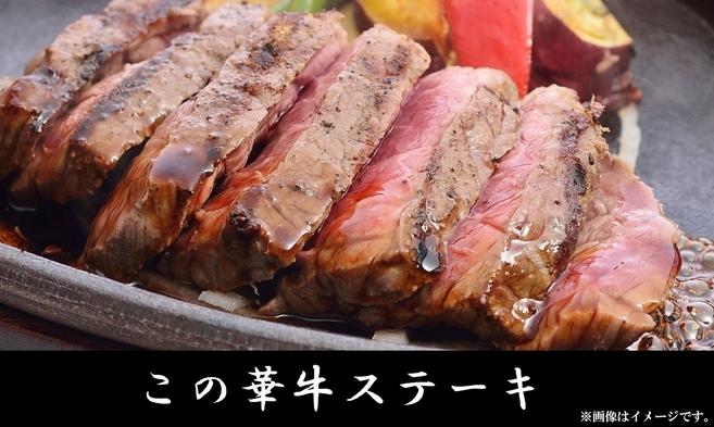 【ご夕食もホテルで♪】この華牛ステーキディナーご夕食付宿泊プラン★2食付