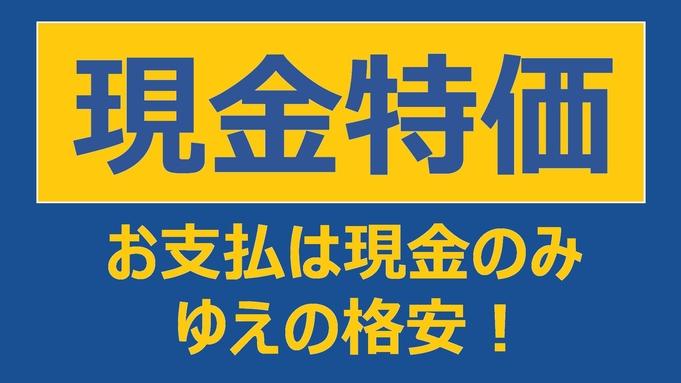 【現金特価・キャンセル不可】宿泊確約で格安プラン★素泊り