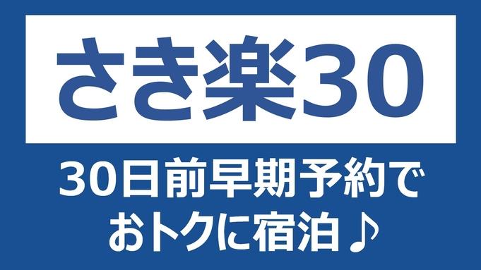【秋冬旅セール】【さき楽30】30日前早期割引プラン★朝食付