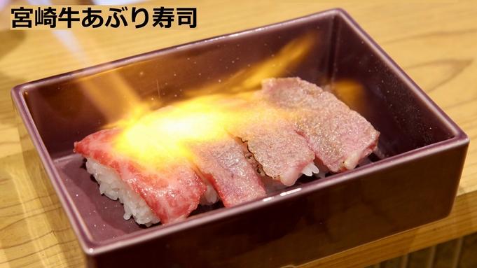 【肉と魚あおきとコラボ!】宮崎グルメ満喫宿泊プラン★2食付