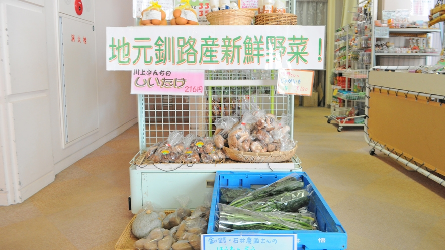 【売店】釧路産の新鮮野菜も販売しております