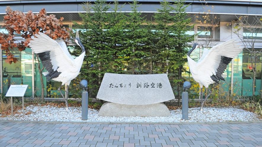 【釧路空港】釧路へようこそ!丹頂鶴がお出迎え