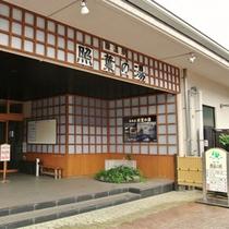 綾温泉「照葉の湯」入口