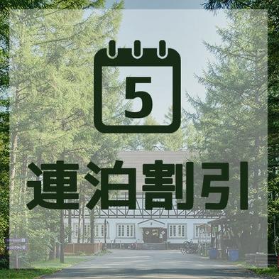 【5連泊〜30%OFF】連泊がお得!BBQスペース&キッチン付きでNO密ステイ/素泊まり