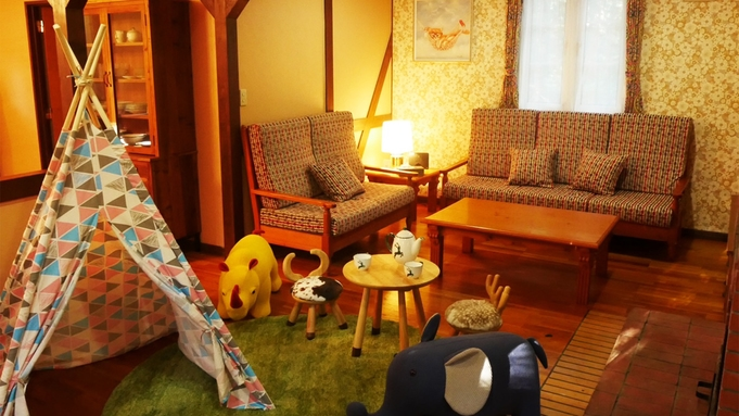 【ファミリー】お子様と過ごす「NO密で濃密な時間」1棟1組完全貸切グランピングスタイル/素泊まり