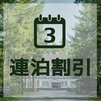 【3連泊 20%OFF】連泊がお得!BBQスペース&キッチン付きでNO密ステイ/素泊まり