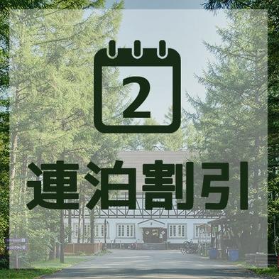 【2連泊 10%OFF】連泊がお得!BBQスペース&キッチン付きでNO密ステイ/素泊まり