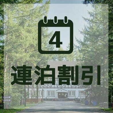 【4連泊 25%OFF】連泊がお得!BBQスペース&キッチン付きでNO密ステイ/素泊まり
