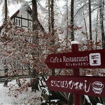 冬のレストラン『ミュンヒハウゼン』