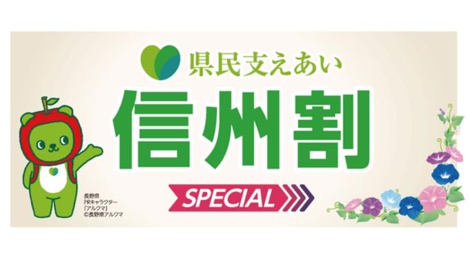 【長野県民限定・信州割SPECIAL】おひとり様、最大5000円引+観光券2000円付/県民支えあい