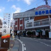 【湯めぐり④】湯田中駅併設の楓の湯