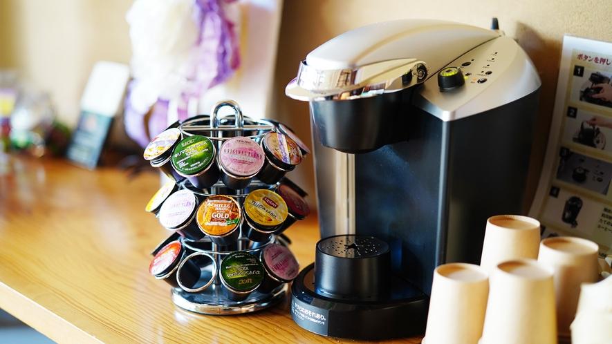 ロビーでは、数種類のカセットコーヒー、お茶類をご用意しています(無料)